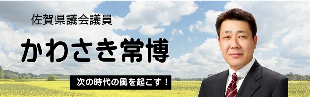 佐賀県議会議員 川﨑常博