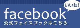 facebook 佐賀県議会議員 川﨑常博へのリンク
